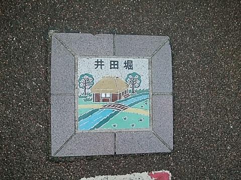 井田堀のタイル