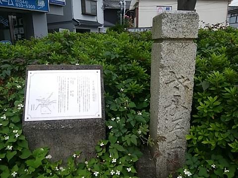 栄橋親柱石