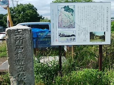 三所石橋造立供養塔