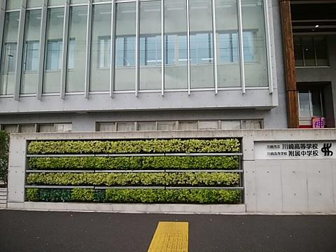 川崎高等学校