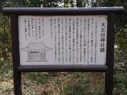 大北谷神社跡