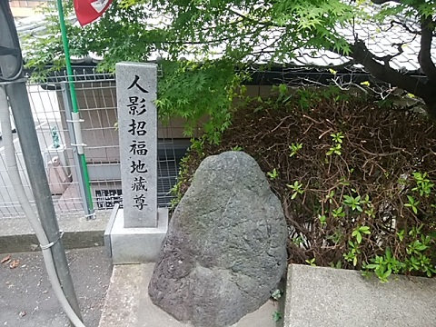 蓮花寺人影招福地蔵尊